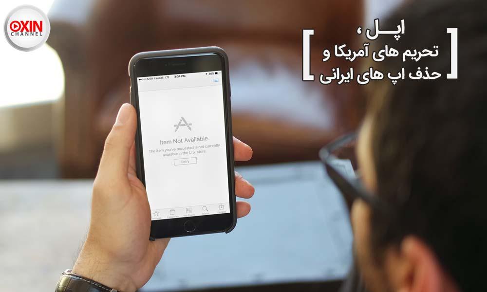 حذف اپلیکیشن های ایرانی از اپ استور