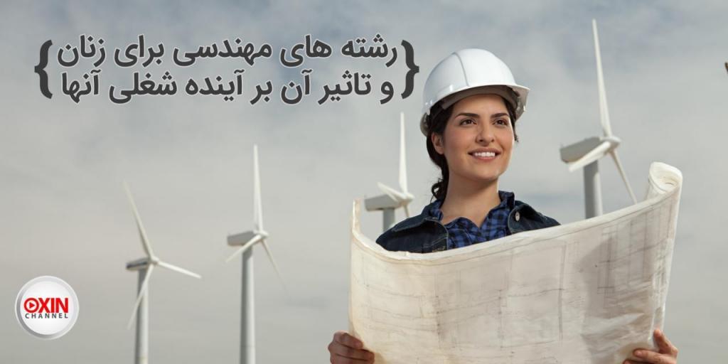 زنان مهندس