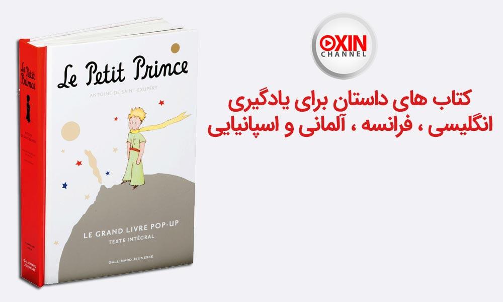 یادگیری زبان با کتاب داستان