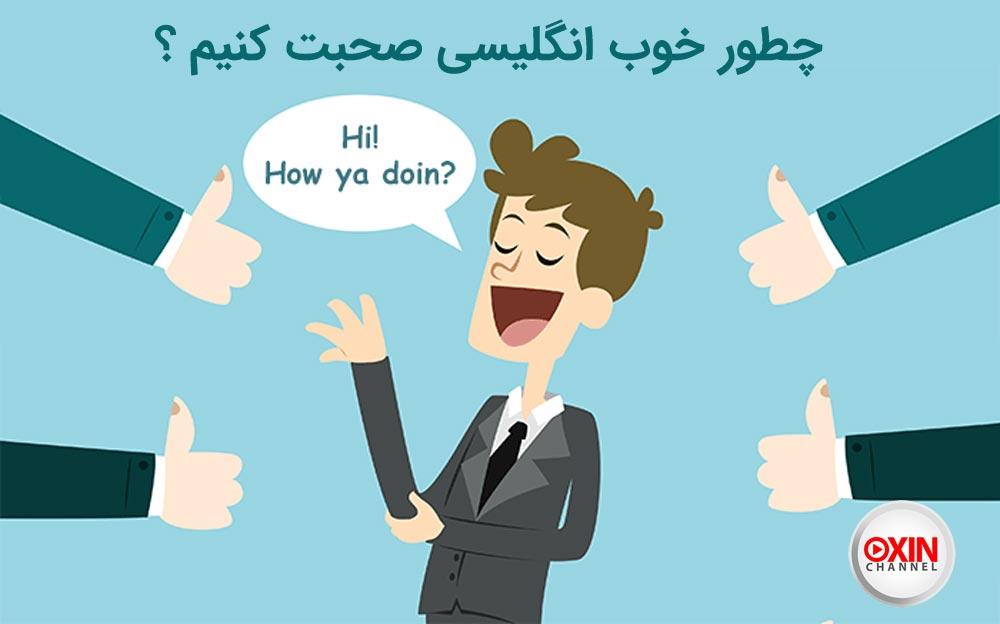 انگلیسی صحبت کنیم مکالمه خوب