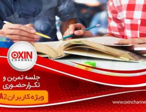 Tehran – OxinTalks – جلسات حضوری تمرین و تکرار در تهران A2 – ۴