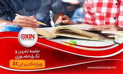 آموزش زبان اکسین چنل