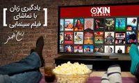 یادگیری زبان با تماشای فیلم سینمایی