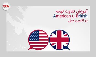 تفاوت لهجه بریتیش و امریکن