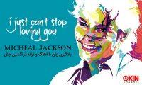 نمیتوانم از دوست داشتنت دست بردارم مایکل جمسون