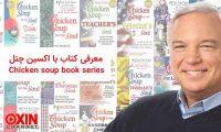معرفی کتاب checken soup