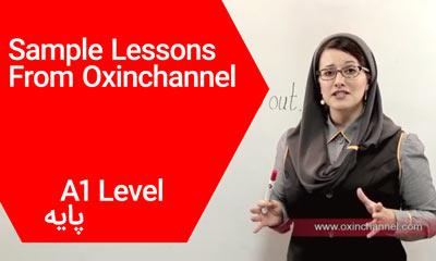 ویدیو های آموزشی اکسین چنل