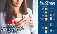 اپلیکیشن اندروید آموزش زبان