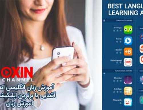 آموزش زبان انگلیسی اندروید : آشنایی با برترین اپلیکیشن های آموزش زبان