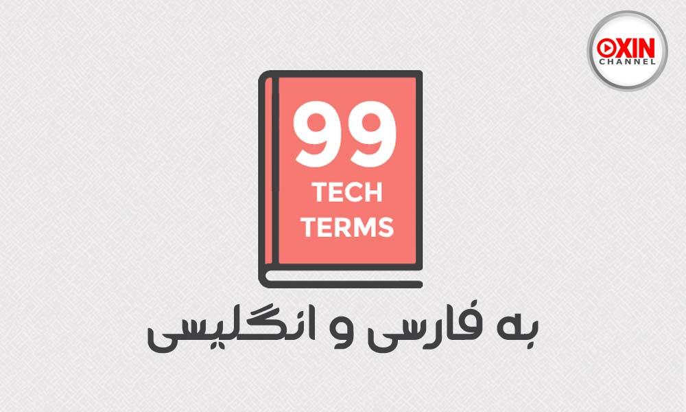 اصطلاحات تکنولوژی به فارسی و انگلیسی