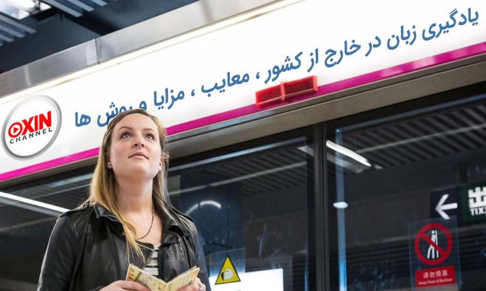 یادگیری زبان در خارج از کشور