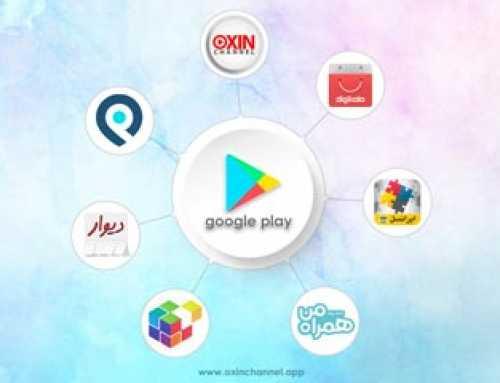 اپلیکیشن های محبوب ایرانی با بیش از ۱ میلیون نصب در گوگل پلی