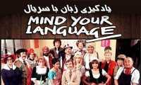 یادگیری زبان با سریال mind your language