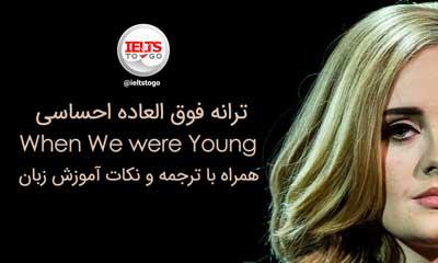 """موسیقی فوق احساسی """"وقتی جوان بودیم"""" when we were young از ادل"""