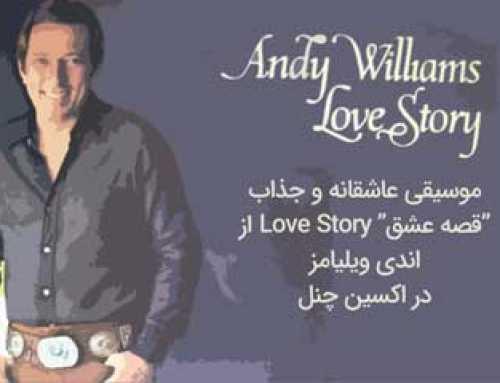 """موسیقی عاشقانه و جذاب """"قصه عشق"""" Love Story از اندی ویلیامز"""