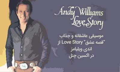 قصه عشق Love Story