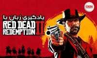 یادگیری زبان با بازی Red Dead Redemption 2