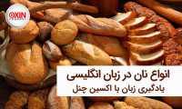 انواع نان در زبان انگلیسی
