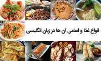 انواع غذا در زبان انگلیسی