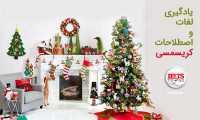 لغات و اصطلاحات کریسمس